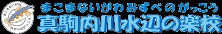 真駒内水辺の楽校